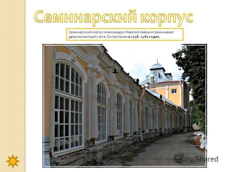 Семинарский корпус Александро - Невской лавры ограничивает двор монастыря с юга. Он построен в 1756- 1761 годах.