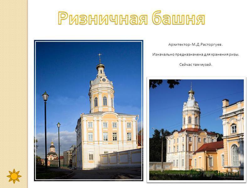 Архитектор - М. Д. Расторгуев. Изначально предназначена для хранения ризы. Сейчас там музей.