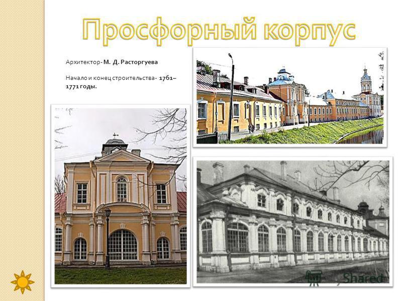 Архитектор - М. Д. Расторгуева Начало и конец строительства - 1761– 1771 годы.