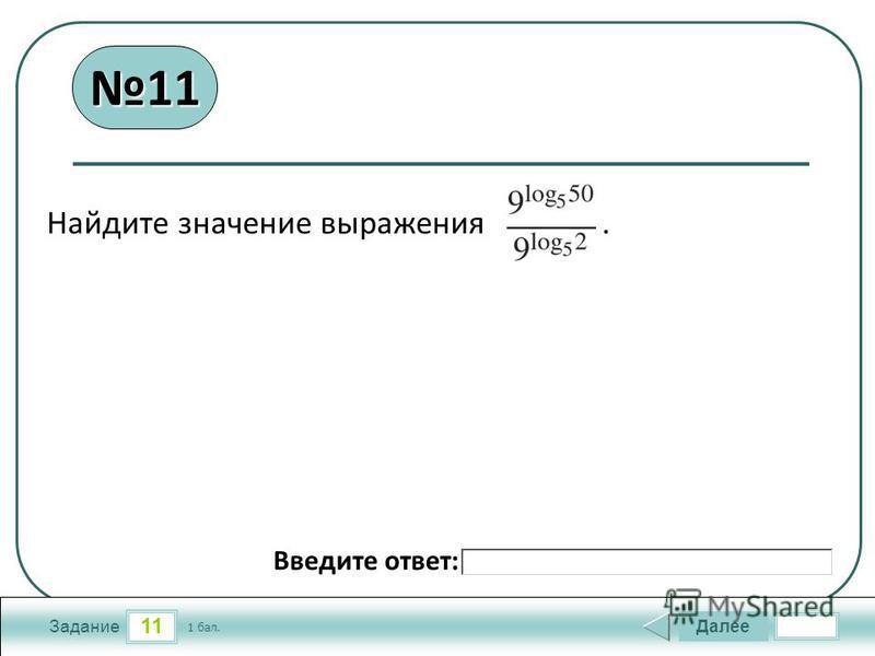 11 Задание Далее 1 бал. Введите ответ: Найдите значение выражения. 1111