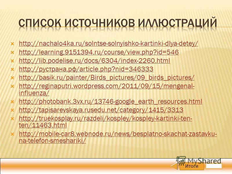 Итоги http://nachalo4ka.ru/solntse-solnyishko-kartinki-dlya-detey/ http://learning.9151394.ru/course/view.php?id=546 http://lib.podelise.ru/docs/6304/index-2260. html http://рустрана.рф/article.php?nid=346333 http://рустрана.рф/article.php?nid=346333