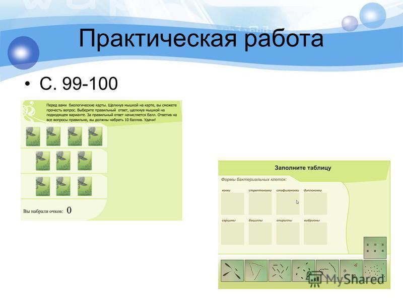 Практическая работа С. 99-100