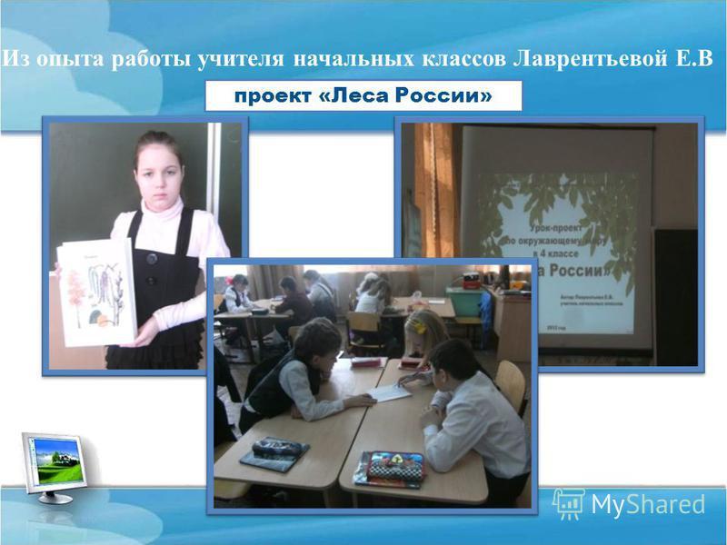 Из опыта работы учителя начальных классов Лаврентьевой Е.В проект «Леса России»