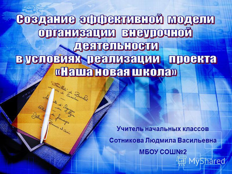 Учитель начальных классов Сотникова Людмила Васильевна МБОУ СОШ2