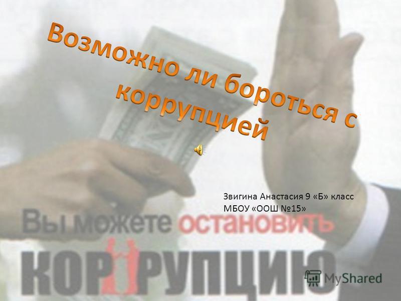Звигина Анастасия 9 «Б» класс МБОУ «ООШ 15»