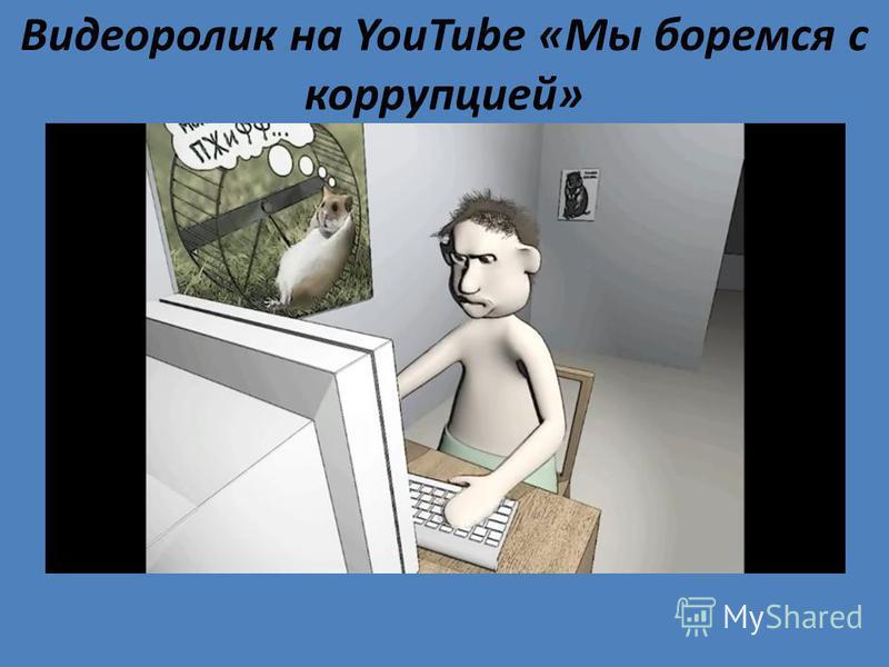 Видеоролик на YouTube «Мы боремся с коррупцией»