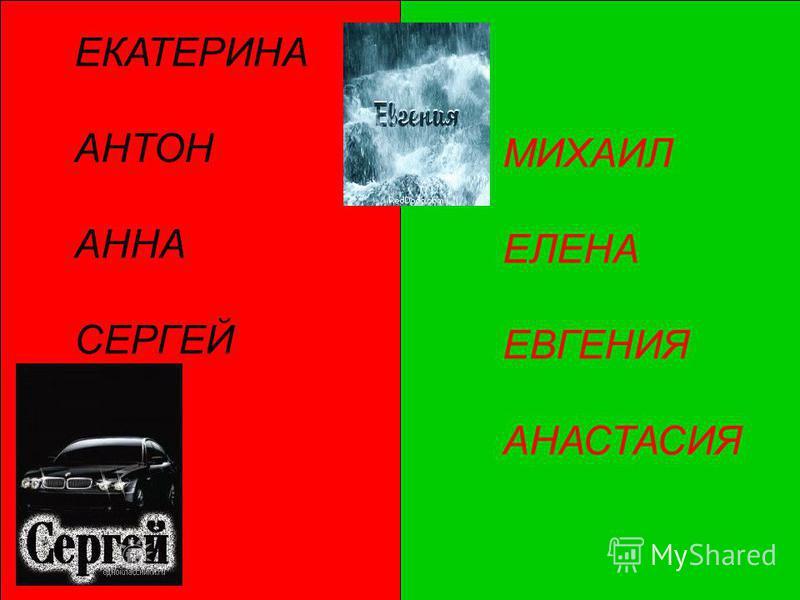 ЕКАТЕРИНА АНТОН АННА СЕРГЕЙ МИХАИЛ ЕЛЕНА ЕВГЕНИЯ АНАСТАСИЯ