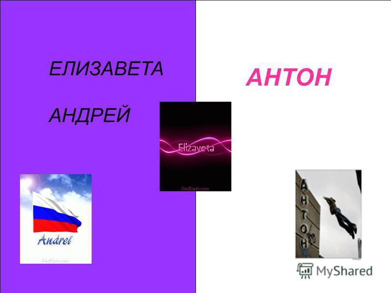 ЕЛИЗАВЕТА АНДРЕЙ АНТОН