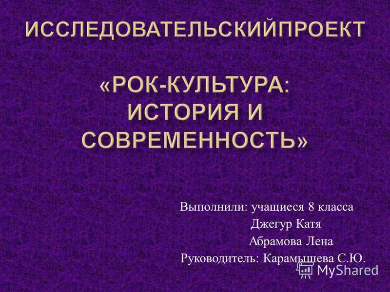 Выполнили : учащиеся 8 класса Джегур Катя Абрамова Лена Руководитель : Карамышева С. Ю.