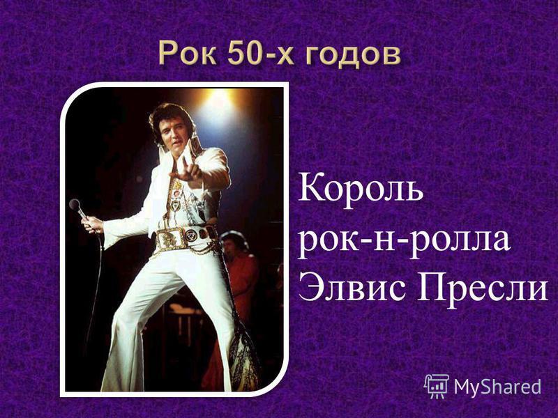 Король рок-н-ролла Элвис Пресли