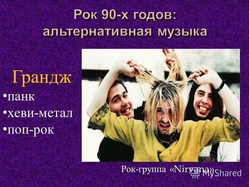 Рок-группа « Nirvana » Грандж панк хеви-метал поп-рок