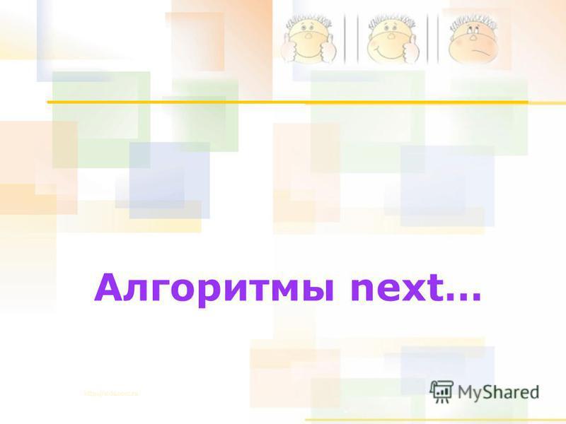 Алгоритмы next… http://aida.ucoz.ru