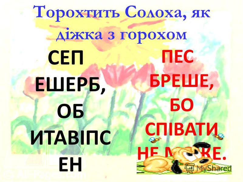 Торохтить Солоха, як діжка з горохом СЕП ЕШЕРБ, ОБ ИТАВІПС ЕН ЕЖОМ ПЕС БРЕШЕ, БО СПІВАТИ НЕ МОЖЕ.
