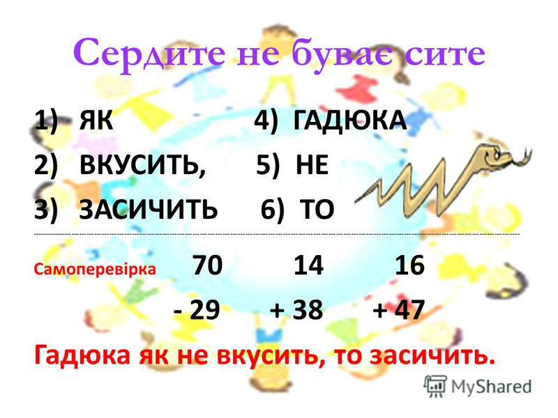 Сердите не буває сите 1)ЯК 4) ГАДЮКА 2)ВКУСИТЬ, 5) НЕ 3)ЗАСИЧИТЬ 6) ТО -----------------------------------------------------------------------------------------------------------------------------------------------------------------------------------