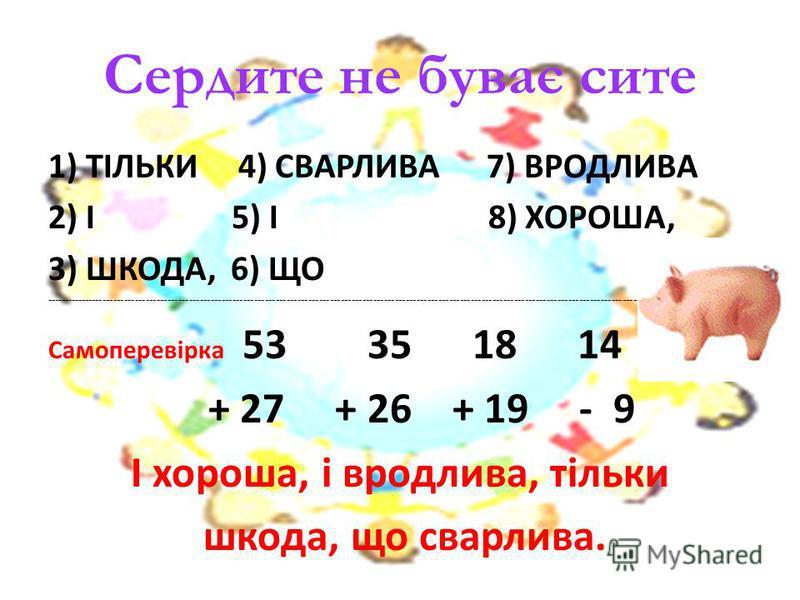 Сердите не буває сите 1) ТІЛЬКИ 4) СВАРЛИВА 7) ВРОДЛИВА 2) І 5) І 8) ХОРОША, 3) ШКОДА, 6) ЩО -------------------------------------------------------------------------------------------------------------------------------------------------------------