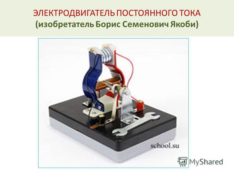 ЭЛЕКТРОДВИГАТЕЛЬ ПОСТОЯННОГО ТОКА (изобретатель Борис Семенович Якоби)
