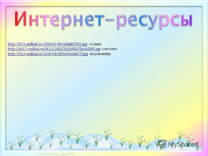 Матюшкина А.В., Иванова Т.А. http://i011.radikal.ru/1309/e3/49c4ddafd783t.jpghttp://i011.radikal.ru/1309/e3/49c4ddafd783t.jpg солнце http://s017.radikal.ru/i411/1402/36/b45670ccb2bft.jpghttp://s017.radikal.ru/i411/1402/36/b45670ccb2bft.jpg снеговик h