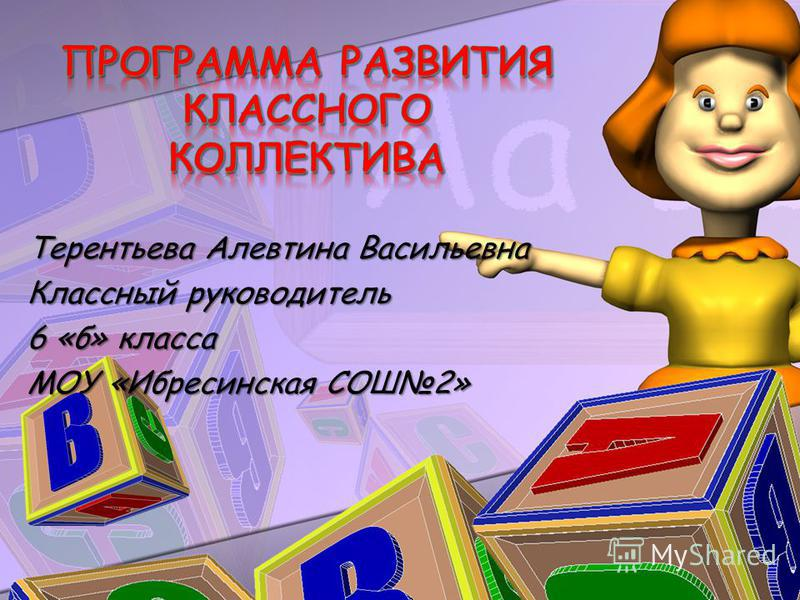 Терентьева Алевтина Васильевна Классный руководитель 6 «б» класса МОУ «Ибресинская СОШ2»