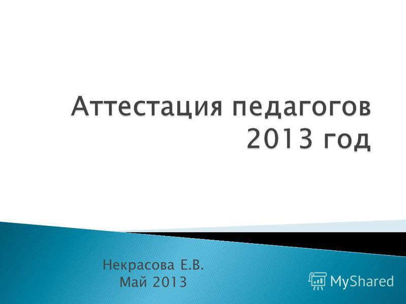 Некрасова Е.В. Май 2013