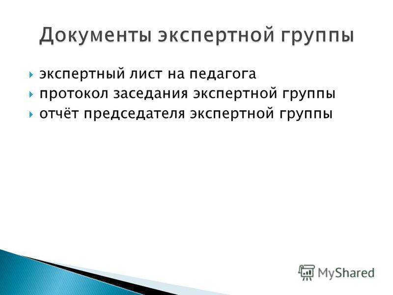 экспертный лист на педагога протокол заседания экспертной группы отчёт председателя экспертной группы