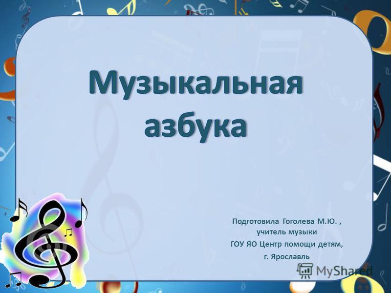 Подготовила Гоголева М.Ю., учитель музыки ГОУ ЯО Центр помощи детям, г. Ярославль