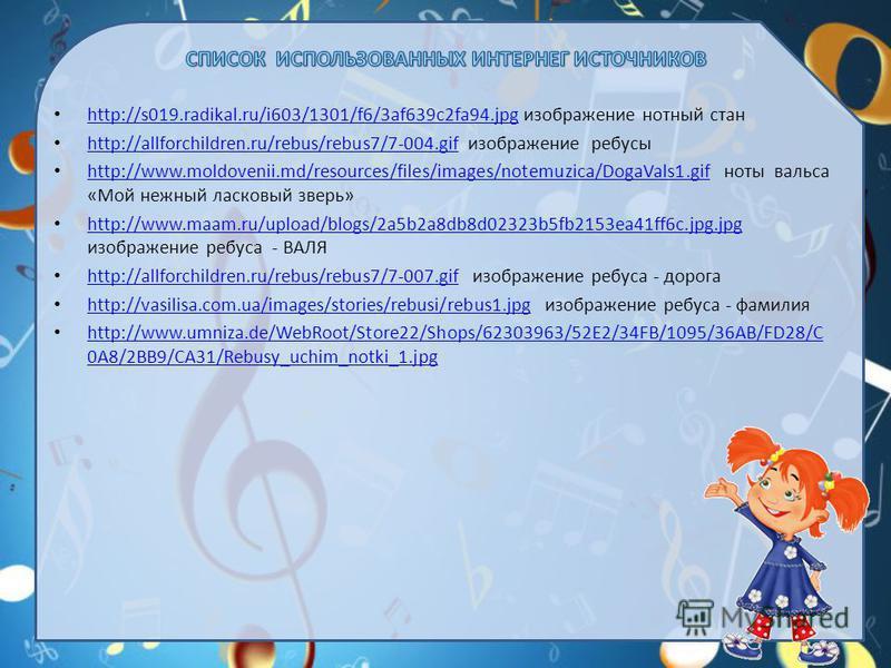 http://s019.radikal.ru/i603/1301/f6/3af639c2fa94. jpg изображение нотный стан http://s019.radikal.ru/i603/1301/f6/3af639c2fa94. jpg http://allforchildren.ru/rebus/rebus7/7-004. gif изображение ребусы http://allforchildren.ru/rebus/rebus7/7-004. gif h