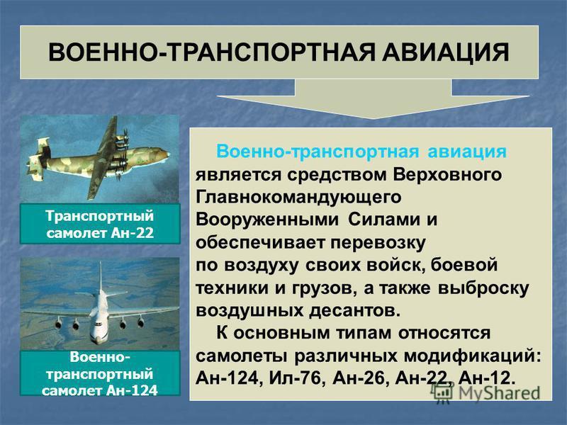 Транспортный самолет Ан-22 Военно- транспортный самолет Ан-124 Военно-транспортная авиация является средством Верховного Главнокомандующего Вооруженными Силами и обеспечивает перевозку по воздуху своих войск, боевой техники и грузов, а также выброску