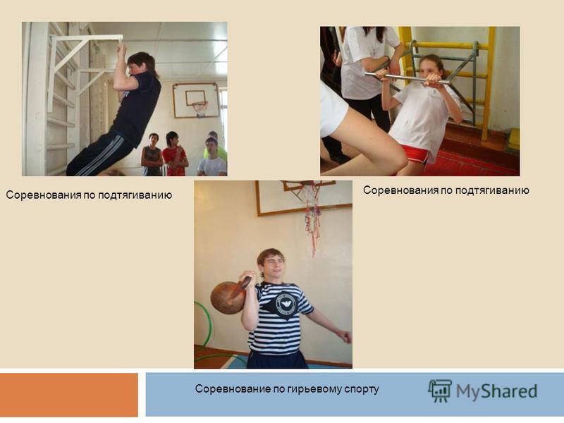 Соревнования по подтягиванию Соревнование по гирьевому спорту