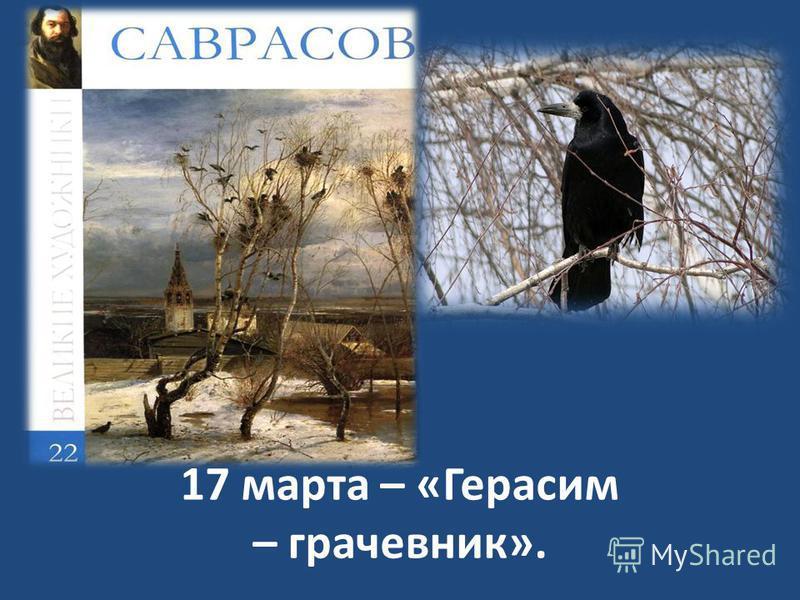 17 марта – «Герасим – грачевник».
