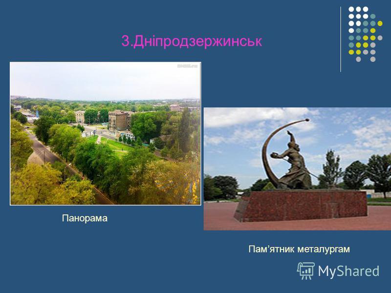 3.Дніпродзержинськ Памятник металургам Панорама