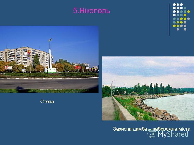 5.Нікополь Захисна дамба – набережна міста Стела