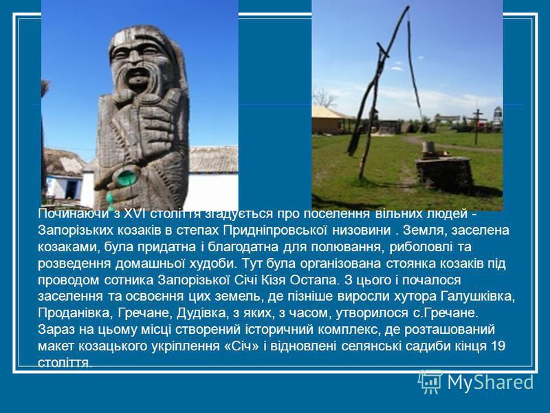 Починаючи з XVI століття згадується про поселення вільних людей - Запорізьких козаків в степах Придніпровської низовини. Земля, заселена козаками, була придатна і благодатна для полювання, риболовлі та розведення домашньої худоби. Тут була організова