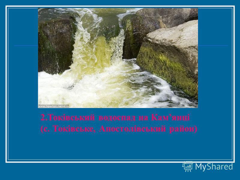 2.Токівський водоспад на Камянці (с. Токівське, Апостолівський район)