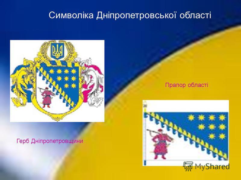 Символіка Дніпропетровської області Герб Дніпропетровщини Прапор області