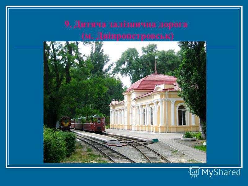 9. Дитяча залізнична дорога (м. Дніпропетровськ)