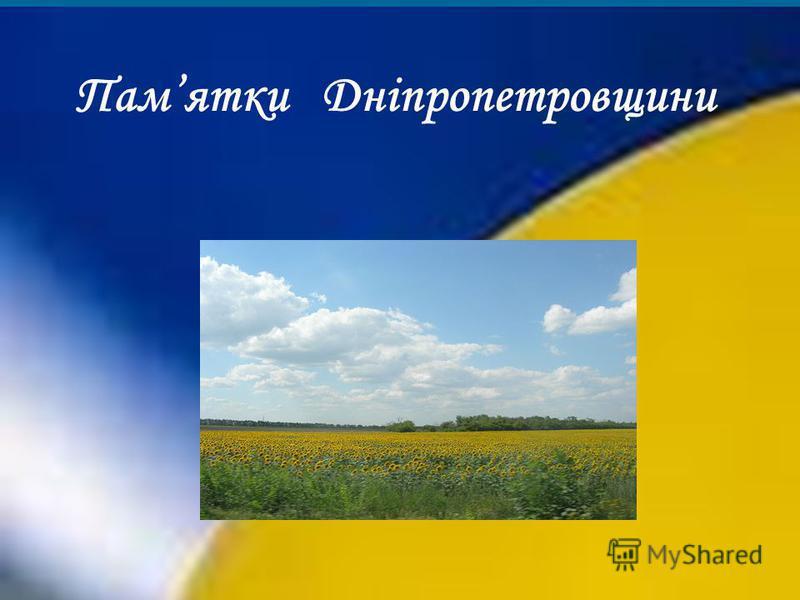 Памятки Дніпропетровщини