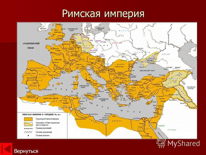 Римская империя Вернуться