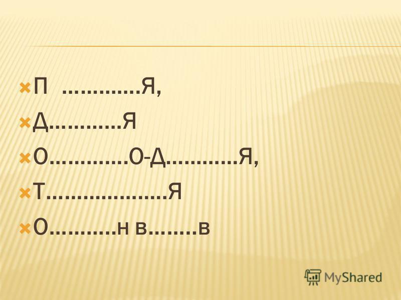 П ………….Я, Д…………Я О………….О-Д…………Я, Т………………..Я О………..н в……..в