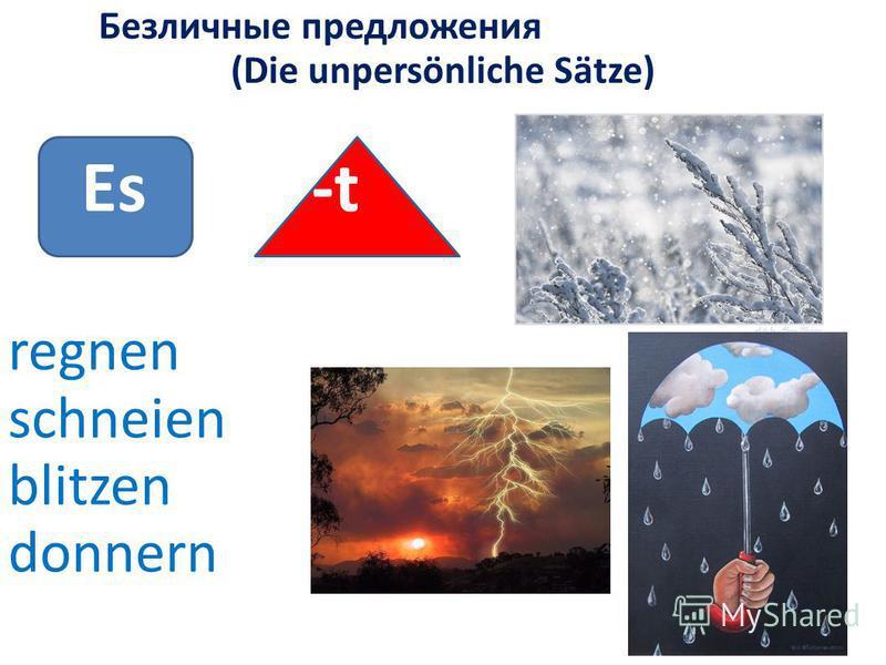 Безличные предложения (Die unpersönliche Sätze) Es-t regnen schneien blitzen donnern