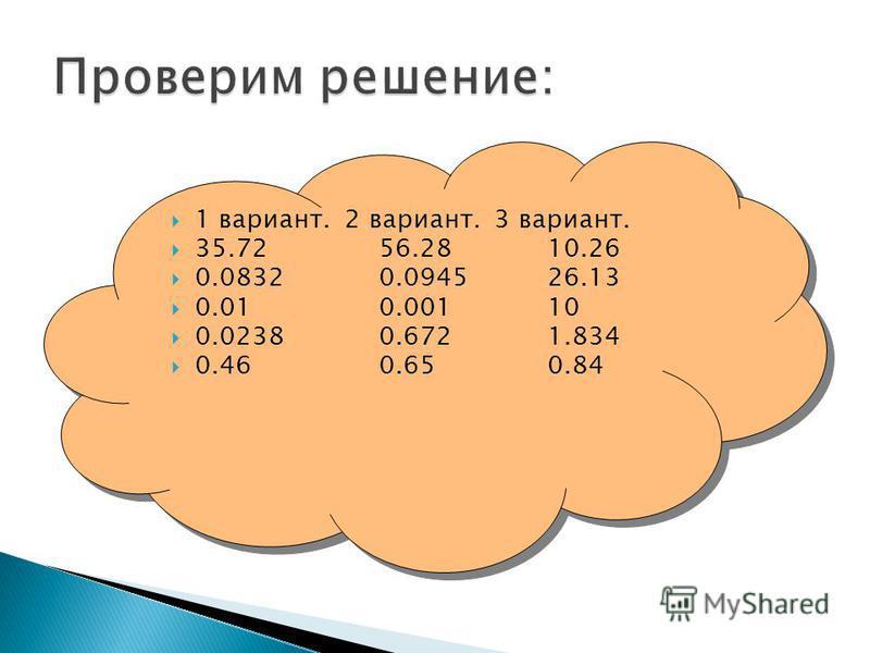 Карантин.(самостоятельная работа) 1 вариант. 2 вариант. 3 вариант. 3.8*9.4= 6.7*8.4= 2.7*3.8= 0.08*1.04= 0.09*1.05= 3.9*6.7= 0.2*0.05= 0.02*0.05= 12.5*0.8= 2.38*0.01= 67.2*0.01= 183.4*0.01= 0.4*0.4+0.3= 0.5*0.5+0.4= 0.8*0.8+0.2=