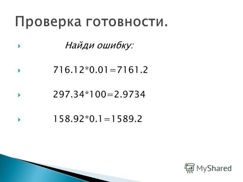 Полёт- это математика. Валерий Чкалов.