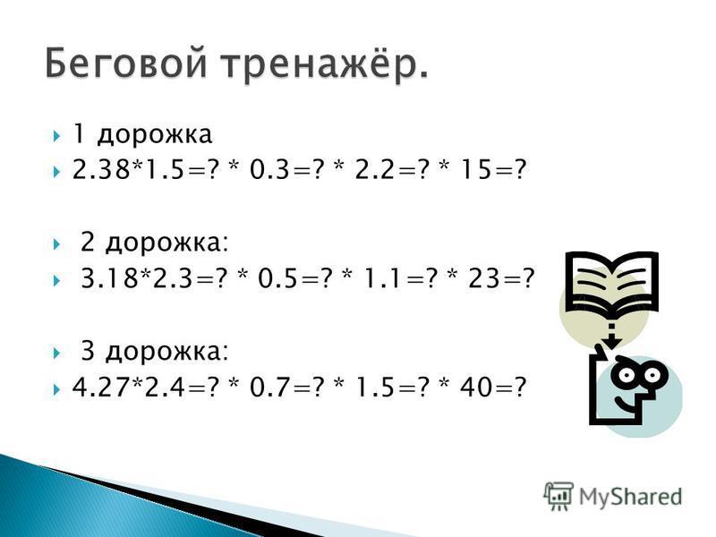 Найди ошибку: 716.12*0.01=7161.2 297.34*100=2.9734 158.92*0.1=1589.2