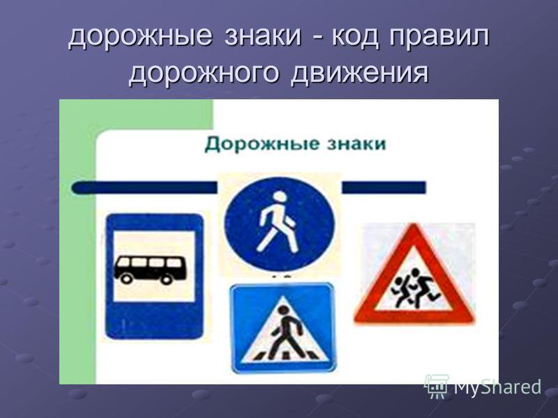 дорожные знаки - код правил дорожного движения