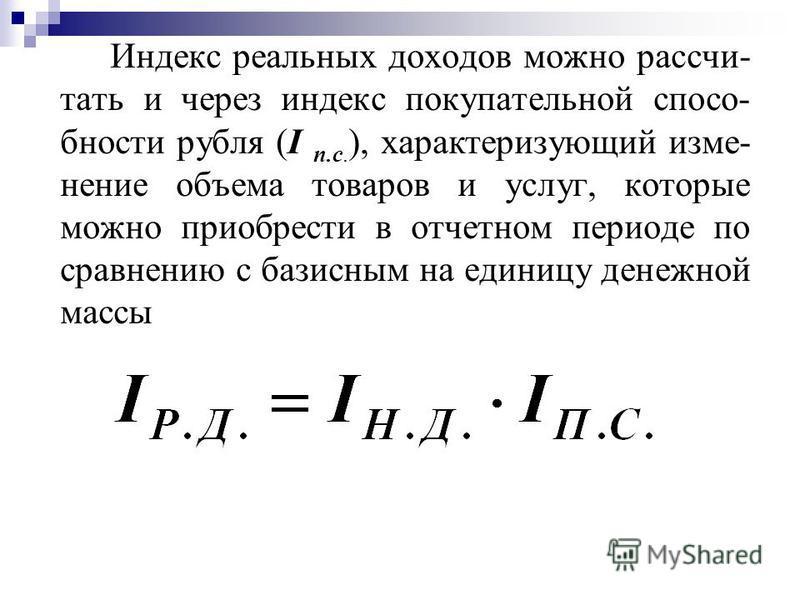 Индекс реальных доходов можно рассчитать и через индекс покупательной способности рубля (I п.с. ), характеризующий изменение объема товаров и услуг, которые можно приобрести в отчетном периоде по сравнению с базисным на единицу денежной массы