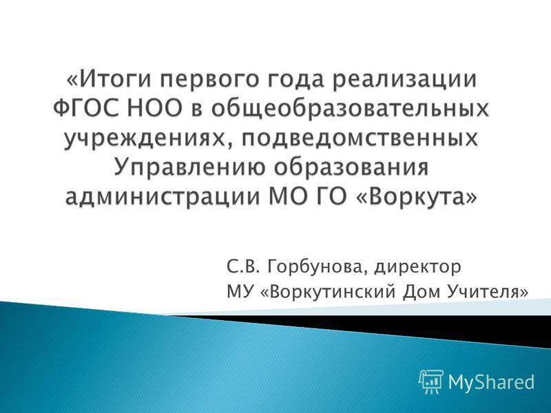 С.В. Горбунова, директор МУ «Воркутинский Дом Учителя»