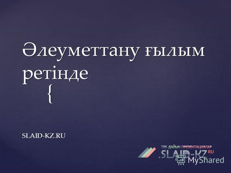 { Әлеуметтану ғылым ретінде SLAID-KZ.RU