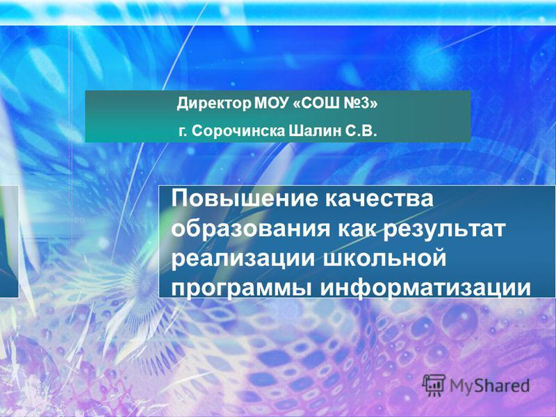 Повышение качества образования как результат реализации школьной программы информатизации Директор МОУ «СОШ 3» г. Сорочинска Шалин С.В.