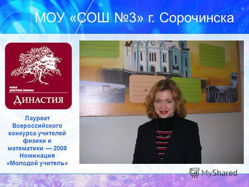Лауреат Всероссийского конкурса учителей физики и математики 2008 Номинация «Молодой учитель»