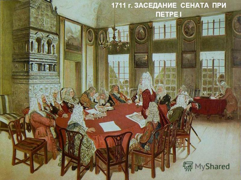 1711 г. ЗАСЕДАНИЕ СЕНАТА ПРИ ПЕТРЕ I