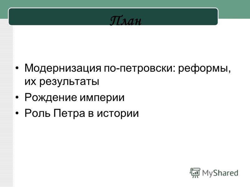 План Модернизация по-петровски: реформы, их результаты Рождение империи Роль Петра в истории